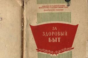 """Обложка книги """"За здоровый быт""""."""