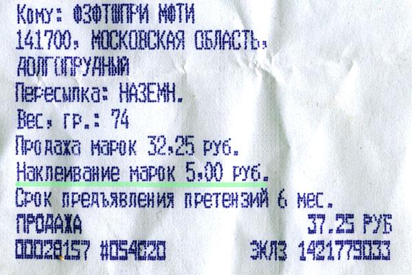 Чек Почты России.