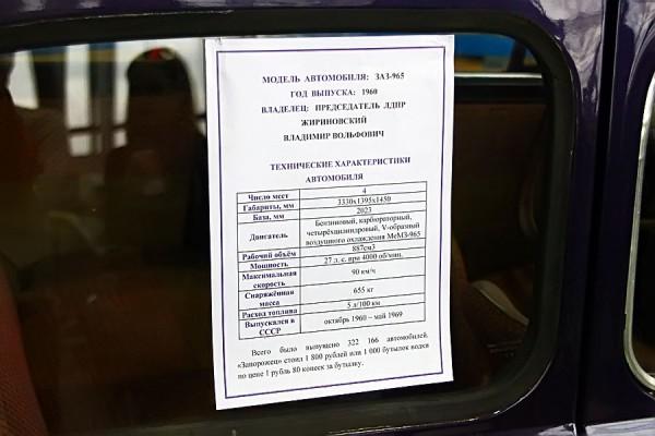 Запорожец Жириновского на Олдтаймер-2015.
