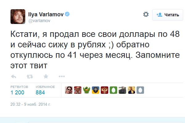 Эпический твит от Варламова.