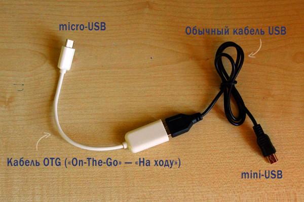Кабель OTG для соединения телефона и фотоаппарата.